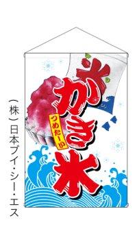 【かき氷】タペストリー