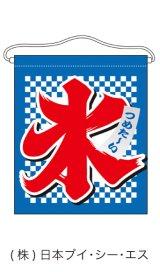 【氷】既製吊旗 大サイズ
