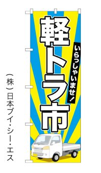 【軽トラ市】特価のぼり旗