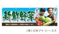 【新鮮野菜】横幕