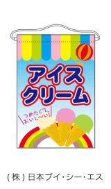 【アイスクリーム】既製吊旗