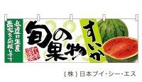 【旬の果物 すいか】横幕