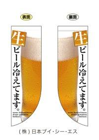 【生ビール冷えてます。】中型ラウンドフラッグ