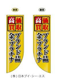 【高価買取 ブランド品 金・プラチナ】中型ラウンドフラッグ