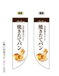 【焼きたてパン】中型ラウンドフラッグ