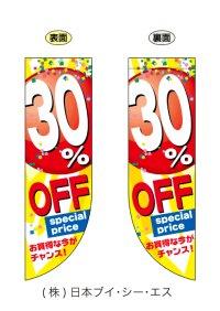 【50%OFF】中型ラウンドフラッグ