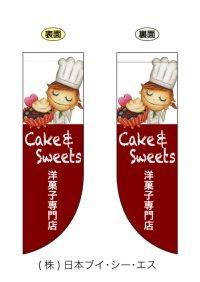 【洋菓子専門店】中型ラウンドフラッグ