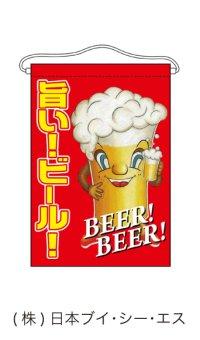 【旨い!ビール!】既製吊旗