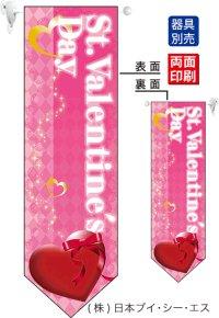【バレンタインデー】中型遮光両面フラッグ ダイヤタイプ