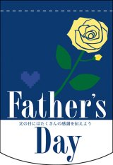 【Father's Day】変形タペストリー