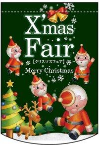 【Xmas Fair】変形タペストリー