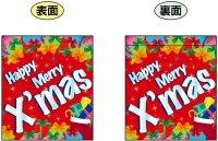 【ハッピーメリークリスマス】両面ミニフラッグ