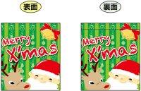 【メリークリスマス】両面ミニフラッグ