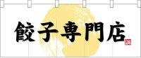 【餃子専門店】フルカラーのれん