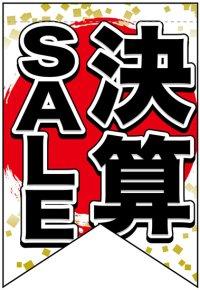 【決算SALE】変形タペストリー