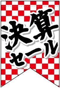 【決算セール】変形タペストリー
