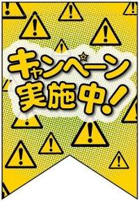 【キャンペーン実施中】変形タペストリー