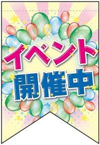 【イベント開催中】変形タペストリー