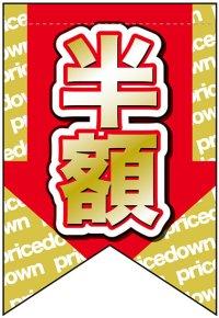 【半額】変形タペストリー