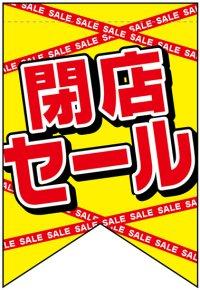 【閉店セール】変形タペストリー