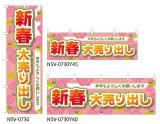 【新春大売り出し】特価のぼり旗・横幕