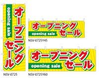 【オープニングセール】特価のぼり旗・横幕