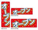 【オープン】特価のぼり旗・横幕