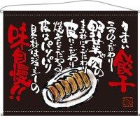 口上書きタペストリー【餃子 黒】トロピカル製 W1600XH1250(受注生産品)