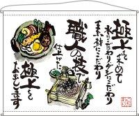 口上書きタペストリー【うどん そば 白】トロピカル製 W1600XH1250(受注生産品)