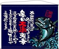 口上書きタペストリー【魚 厳選こだわり 紺】トロピカル製 W1600XH1250(受注生産品)