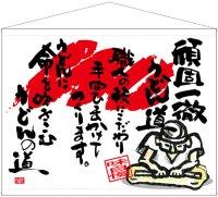 口上書きタペストリー【頑固一徹うどん道】トロピカル製 W1600XH1250(受注生産品)