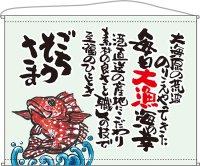 口上書きタペストリー【魚 ごちそうさま】トロピカル製 W1600XH1250(受注生産品)
