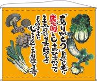 口上書きタペストリー【野菜 オレンジ】トロピカル製 W1600XH1250(受注生産品)