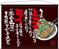口上書きタペストリー【とんかつ 茶】トロピカル製 W1600XH1250(受注生産品)