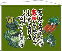 口上書きタペストリー【野菜 抹茶】トロピカル製 W1600XH1250(受注生産品)