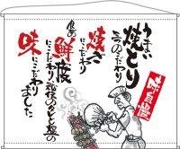 口上書きタペストリー【焼とり 白】トロピカル製 W1600XH1250(受注生産品)