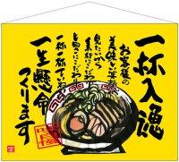 口上書きタペストリー【一杯入魂】トロピカル製 W1600XH1250(受注生産品)