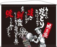 口上書きタペストリー【焼とり 黒】トロピカル製 W1600XH1250(受注生産品)