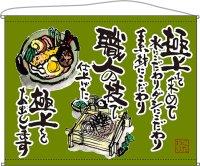 口上書きタペストリー【うどん そば 緑】トロピカル製 W1600XH1250(受注生産品)