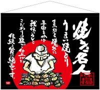 口上書きタペストリー【焼き名人】トロピカル製 W1600XH1250(受注生産品)