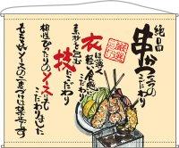 口上書きタペストリー【串かつ ベージュ】トロピカル製 W1600XH1250(受注生産品)