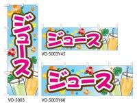 【ジュース】のぼり旗・横幕