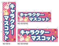 【キャラクターマスコット】のぼり旗・横幕