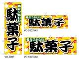 【駄菓子】特価のぼり旗・横幕