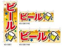 【ビール】のぼり旗・横幕