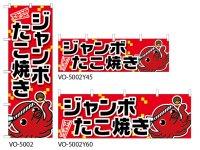 【ジャンボたこ焼き】のぼり旗・横幕