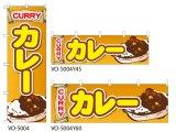 【カレー】特価のぼり旗・横幕