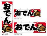 【おでん】特価のぼり旗・横幕