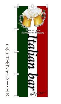 【イタリアンバル】のぼり旗