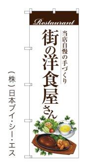 【街の洋食屋さん】のぼり旗